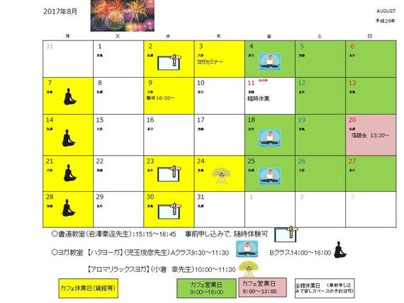 8月カレンダー(29年)