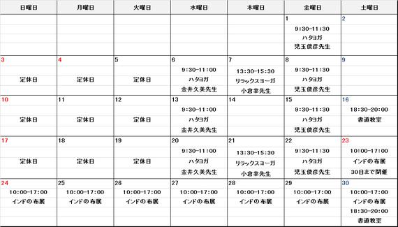 11月カレンダー文字のみ2