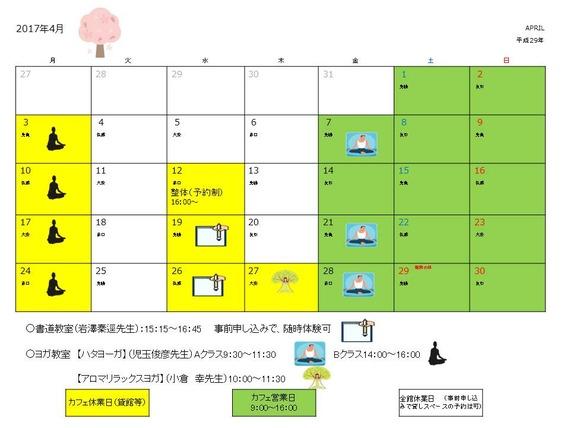 4月カレンダー(29年)
