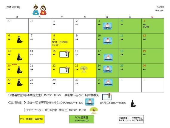 3月カレンダー(29年)