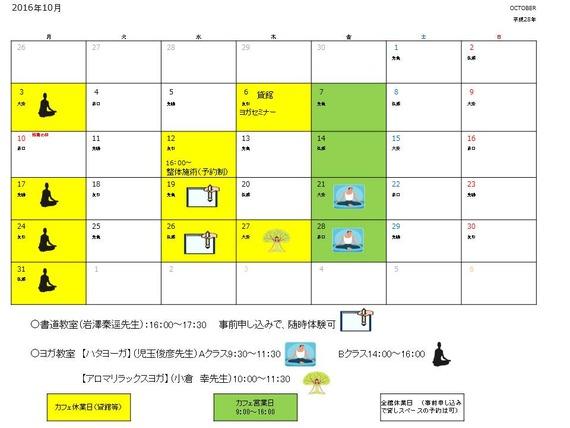 10月カレンダー(作成中)