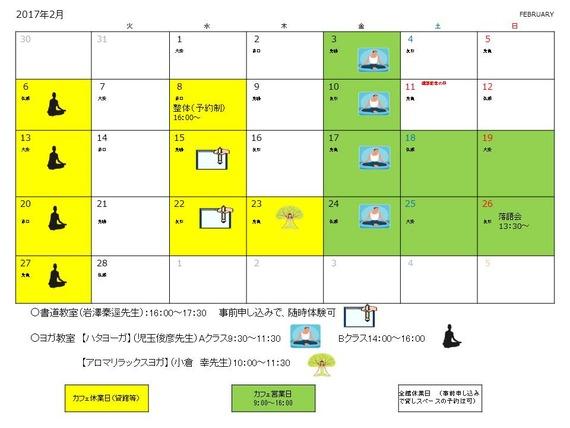 2月カレンダー(29年)
