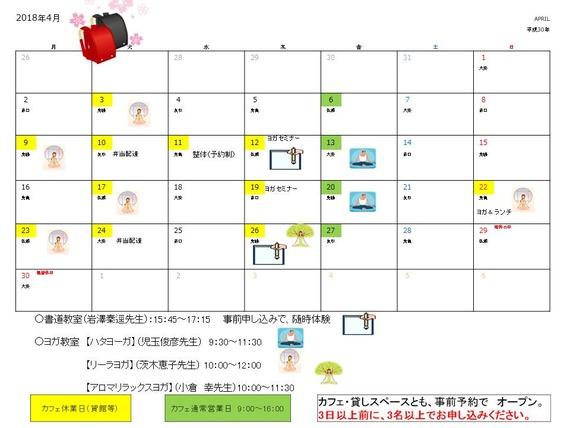 4月カレンダー(30年)