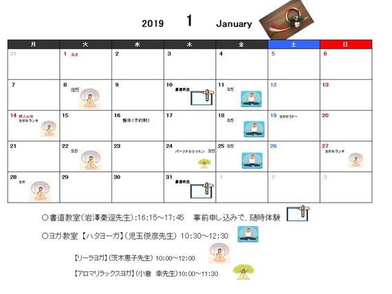 1月カレンダー(31年)