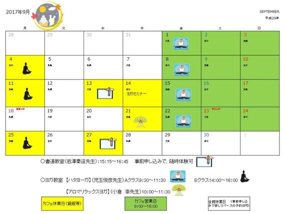 9月カレンダー(29年)