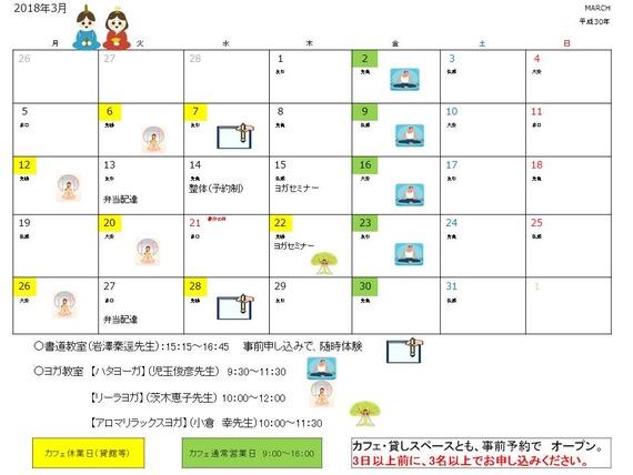 3月カレンダー(30年)