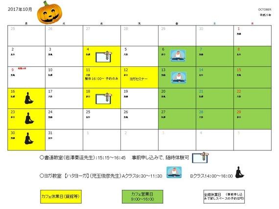 10月カレンダー(29年)