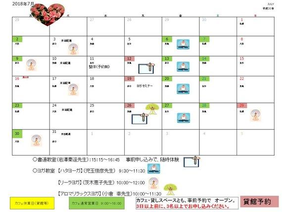 7月カレンダー(30年)