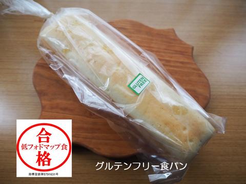 導入期合格パン グルテンフリー食パン
