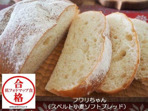 チャレンジ期合格パン フワリちゃん スペルト小麦パン