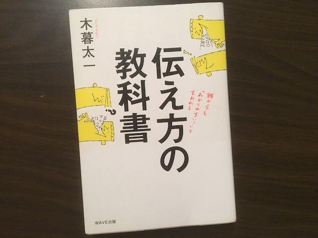 木暮太一 伝え方の教科書