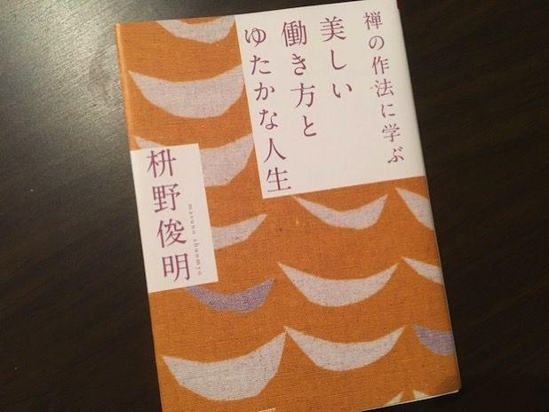 禅の作法に学ぶ美しい働き方とゆたかな人生