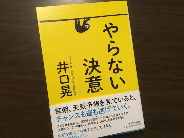 井口晃 やらない決意 サンマーク出版