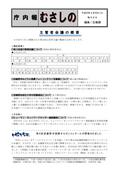 庁内報926(08-9-29開催分)