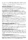 庁内報945(09-05-18開催分)2