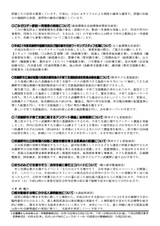 庁内報944(09-05-7開催分)2