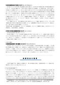 庁内報924(08-8-29開催分)3