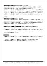 庁内報912(08-4-21開催分)2