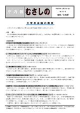 庁内報908(08-2-21開催分)1