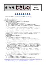 庁内報937(09-01-26開催分)1