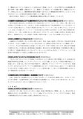 庁内報928(08-10-14開催分)2