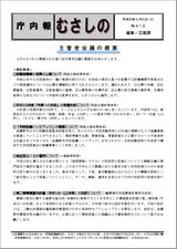 庁内報912(08-4-21開催分)1