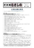 庁内報923(08-8-11開催分)1