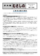 庁内報948(09-06-29開催分)1