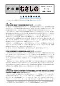 庁内報922(08-7-30開催分)1