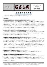 庁内報909(08-3-17開催分)1