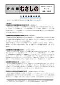 庁内報918(08-6-17開催分)1