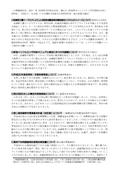 庁内報930(08-11-10開催分)2