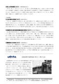 庁内報916(08-6-6開催分)2