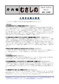 庁内報936(09-01-13開催分)