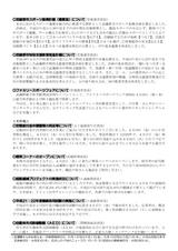 庁内報942(09-04-20開催分)2