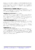 庁内報931(08-11-28開催分)4