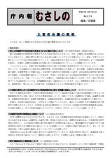 庁内報939(09-03-16開催分)1