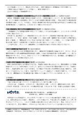 庁内報908(08-2-21開催分)2