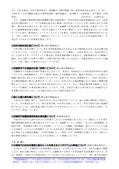 庁内報931(08-11-28開催分)3