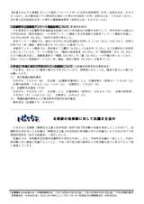 庁内報946(09-05-27開催分)2