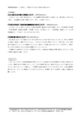 庁内報918(08-6-17開催分)3