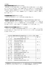 庁内報913(08-5-7)開催分2