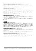 庁内報923(08-8-11開催分)3