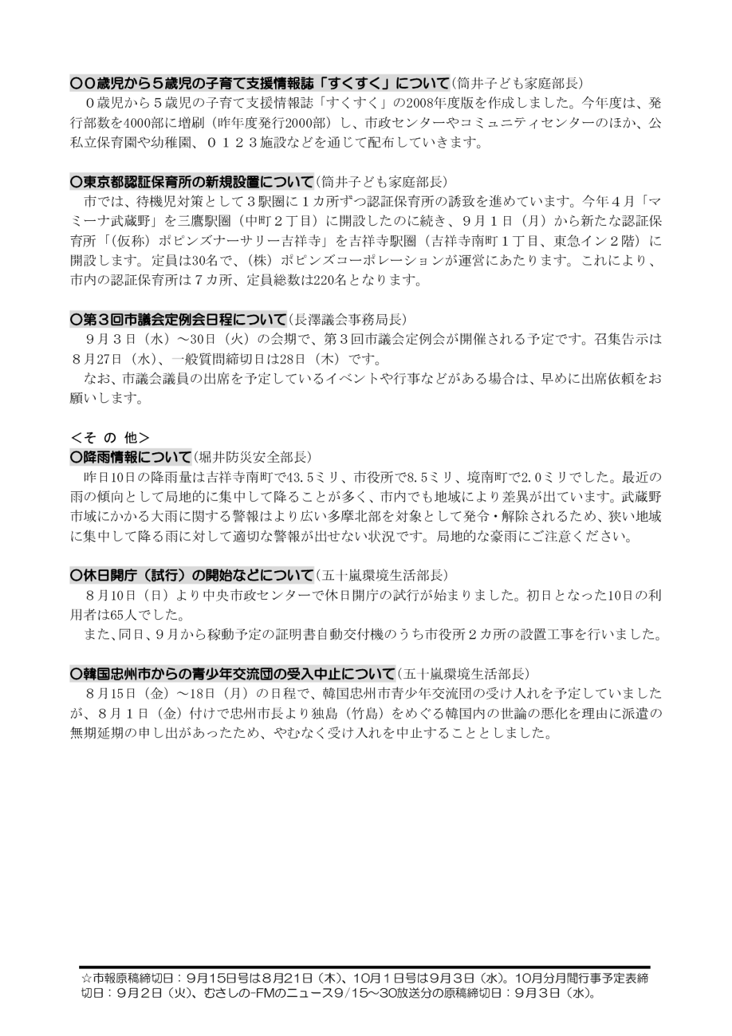 島崎よしじ Blog活動日誌