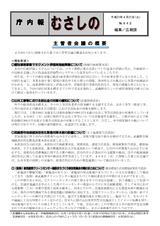 庁内報942(09-04-20開催分)1