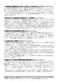 庁内報947(09-06-15開催分)2