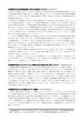 庁内報924(08-8-29開催分)2