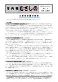 庁内報929(08-10-27開催分)1