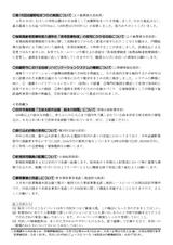 庁内報911(08-4-07開催分)2
