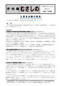 庁内報924(08-8-29開催分)1